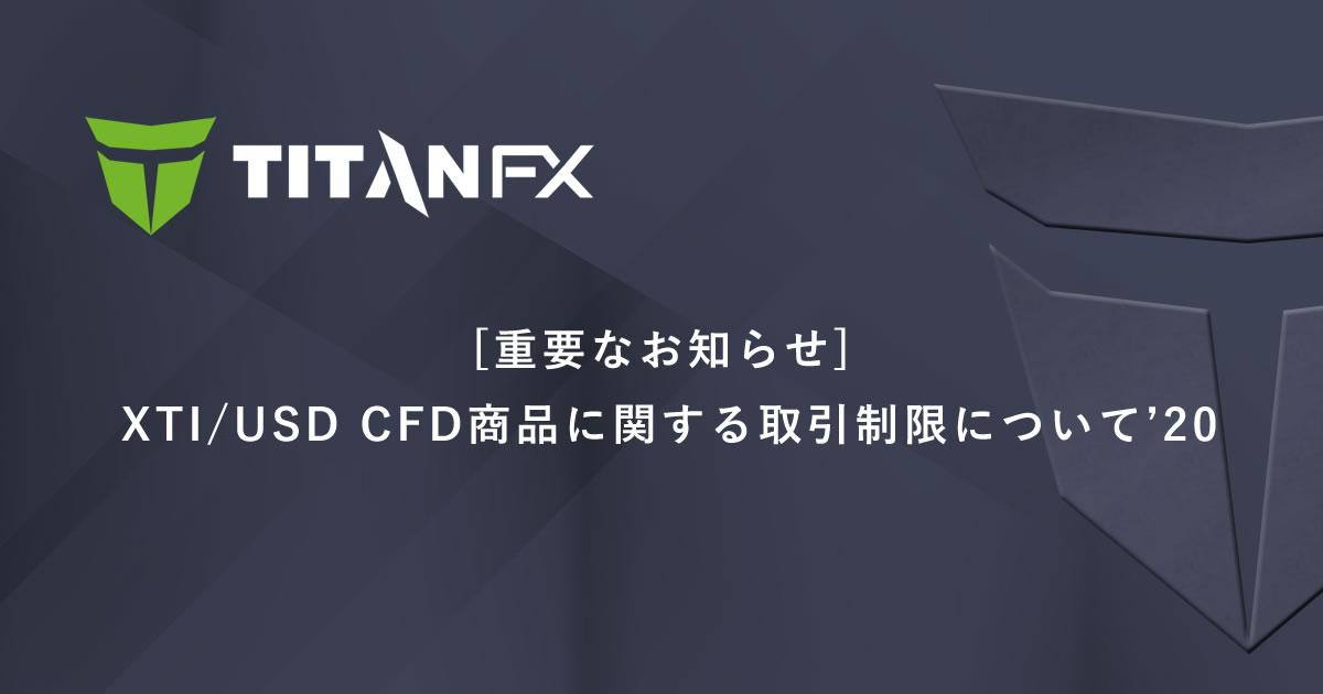 [重要なお知らせ] XTI/USD CFD商品に関する取引制限について'20