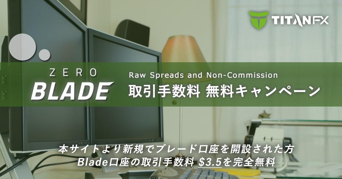 新規口座開設の方 Blade口座の取引手数料 無料キャンペーン