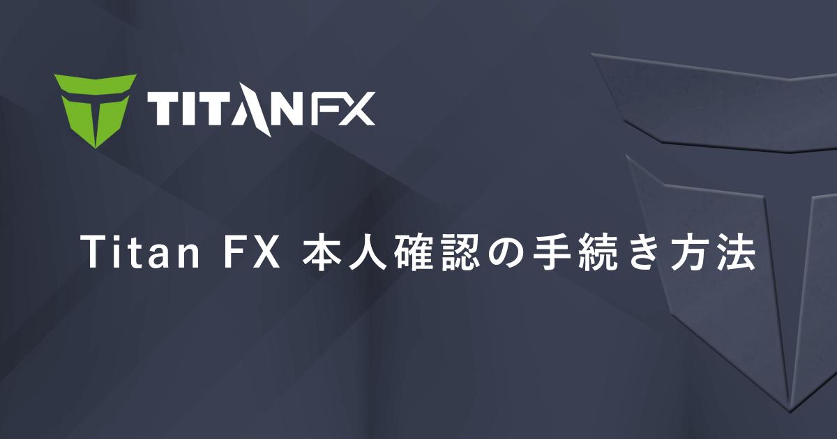 Titan FX 本人確認の手続き方法 Titan FX(タイタン FX)