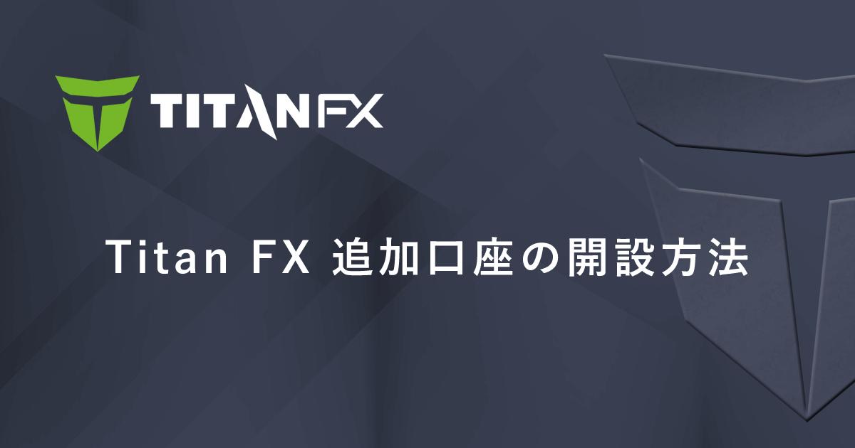 Titan FX 追加口座の開設方法 Titan FX(タイタン FX)